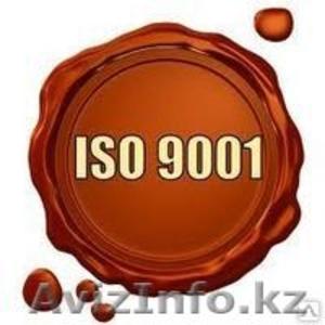 Сертификация ISO/ИСО 9001:2015 - Изображение #1, Объявление #1029191