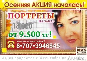 портрет на зака по фото(осенняя акция!) - Изображение #1, Объявление #1489232