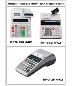 Кассовые аппараты для маркировки - Изображение #1, Объявление #1694986