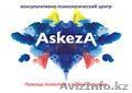 Консультативно- психологический центр ASKEZA