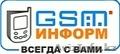 Ищем дилеров в Кокшетау для открытия SMS-центра, Объявление #714967