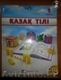 учебники 1 класса Алматыкытап