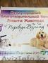Подарки от Международного Благотворительного Фонда Защиты Животных - Изображение #1, Объявление #1448425