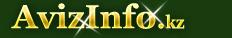 Подбор Клиентов для Арендодателей в Кокшетау, предлагаю, услуги, услуги по аренде недвижимости в Кокшетау - 1009140, kokshetau.avizinfo.kz